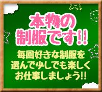 埼玉・ソープランド・妹系イメージSOAP萌フードル学園大宮本校
