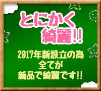 上野・ソープランド・妹系イメージSOAP萌フードル学園大宮本校