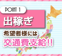 新宿・外国人専門ホテルヘルス・THC SHINJUKUの高収入求人情報 PRポイント
