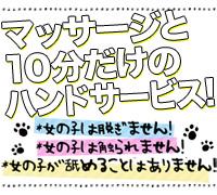 神戸 三宮・エステマッサージ(回春・性感)・にゃんこスパ 神戸三宮店の高収入求人情報 PRポイント