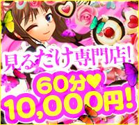 谷九・上本町・オナクラ・AGEHA 谷九店の高収入求人情報 PRポイント