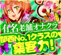 谷九・上本町・オナクラ・AGEHA 谷九店
