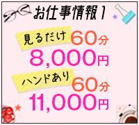 梅田・オナクラ・オナクラステーション 梅田の高収入求人情報 PRポイント