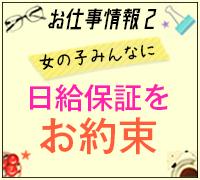 梅田・オナクラ・オナクラステーション 梅田