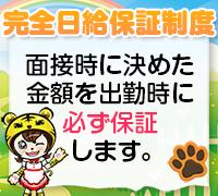 梅田・オナクラ・とらのあな 梅田店の高収入求人情報 PRポイント