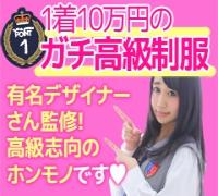 日本橋・ホテルヘルス・やんちゃ学園の高収入求人情報 PRポイント