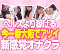 谷九・上本町・オナクラ・10代素人専門店 #裏垢女子谷九の高収入求人情報 PRポイント