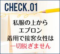 梅田・オナクラ・妻の手も借りたい 梅田の高収入求人情報 PRポイント