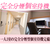 難波・ホテルヘルス・奥様のトリセツの高収入求人情報 PRポイント