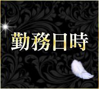 福岡・デリヘル・Fairy Girlの高収入求人情報 PRポイント