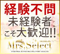 福岡・デリヘル・ミセスセレクトの高収入求人情報 PRポイント