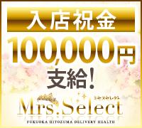 福岡・デリヘル・ミセスセレクト