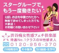渋谷・六本木・青山・M性感・渋谷痴女性感フェチ倶楽部