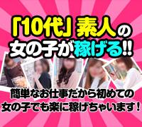 難波・オナクラ・10代素人専門店 #裏垢女子の高収入求人情報 PRポイント