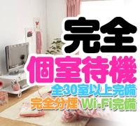 難波・オナクラ・10代素人専門店 #裏垢女子