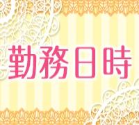 宮崎・デリヘルコンパニオン・Sincere ~シンシア~の高収入求人情報 PRポイント