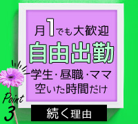 川崎・デリヘル・LaRouge