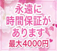 上野・オナクラ・プラチナハンズの高収入求人情報 PRポイント