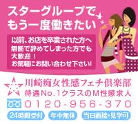 神奈川・横浜・M性感・川崎痴女性感フェチ倶楽部の高収入求人情報 PRポイント