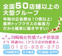 神奈川・横浜・M性感・川崎痴女性感フェチ倶楽部