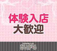 熊本・デリヘル・Iがーる(あいがーる)の高収入求人情報 PRポイント