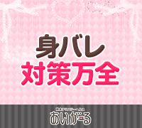 熊本・デリヘル・Iがーる(あいがーる)