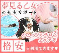 錦糸町・小岩・新小岩・葛西・派遣アロマエステ・千葉ミセスアロマ