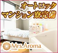 栃木・派遣アロマエステ・千葉ミセスアロマの高収入求人情報 PRポイント