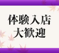 博多・デリヘル・愛・愛・熟女の高収入求人情報 PRポイント