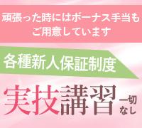 神奈川・横浜・ファッションヘルス(店舗型ヘルス)・sakura(さくら)の高収入求人情報 PRポイント