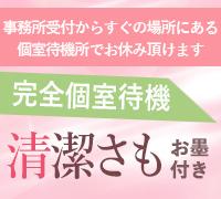 神奈川・横浜・ファッションヘルス(店舗型ヘルス)・sakura(さくら)