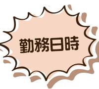 立川・八王子・町田・西東京・ライブチャット・Chat Lady Workの高収入求人情報 PRポイント