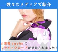 埼玉・チャットレディー・ブライトグループ大宮店の高収入求人情報 PRポイント