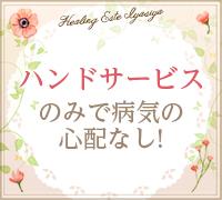 十三・塚本・エステマッサージ(回春・性感)・癒し家の高収入求人情報 PRポイント