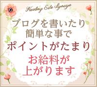 十三・塚本・エステマッサージ(回春・性感)・癒し家