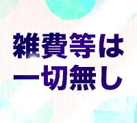 沖縄・デリヘル・美らっ娘倶楽部in沖縄の高収入求人情報 PRポイント