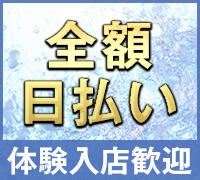 宮崎・派遣アロマエステ・AROMA LUXE PLATINUMの高収入求人情報 PRポイント