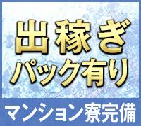 宮崎・派遣アロマエステ・AROMA LUXE