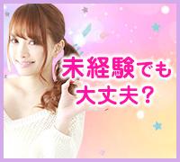 埼玉・風俗エステ・アロマ・噂の抜きエステの高収入求人情報 PRポイント