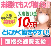 神奈川・横浜・デリヘル・エロティカDXの高収入求人情報 PRポイント