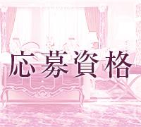 熊本・デリヘル・ヒメの宅配便の高収入求人情報 PRポイント