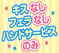 河原町・オナクラ・手コキ・派遣型リフレ制服プリンセス