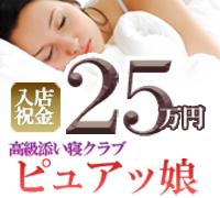渋谷・添い寝・高級添い寝クラブ ピュアッ娘の高収入求人情報 PRポイント