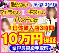 渋谷・風俗エステ・アロマ・ソフティの高収入求人情報 PRポイント
