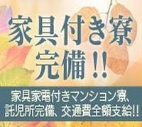 静岡・デリヘル・淫らに濡れる人妻たち浜松店の高収入求人情報 PRポイント