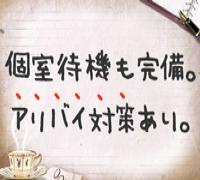 静岡・浜松・デリヘル・静岡♂風俗の神様 静岡店の高収入求人情報 PRポイント