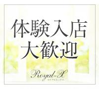 博多・デリヘル・ROYAL-X(ロイヤルエックス)の高収入求人情報 PRポイント