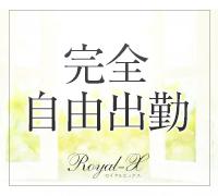 博多・デリヘル・ROYAL-X(ロイヤルエックス)