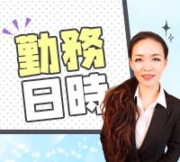 鹿児島・ピンサロ・New styleの高収入求人情報 PRポイント