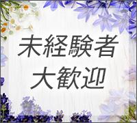熊本・デリヘル・リヴァイブグループ